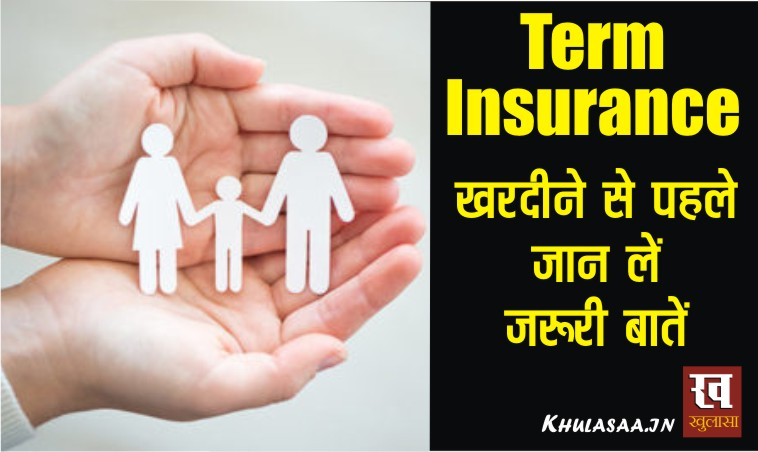 Things You Must Keep In Mind When Buying Term Insurance Plan in hindi