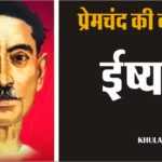 Eershya hindi story by munshi premchand