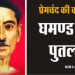 Ghamand ka putala hindi story by Munshi Premchand