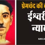ISHWARIYA NYAY hindi story by premchand