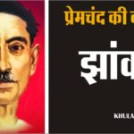 Jhaanki hindi story by premchand