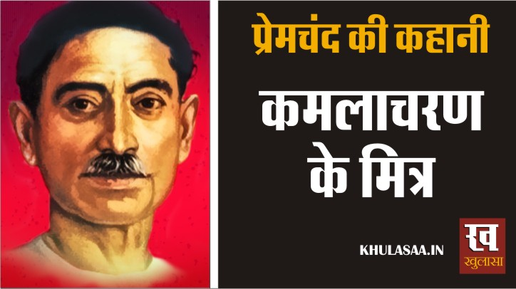 Kamlacharan ke mitra hindi story by premchand