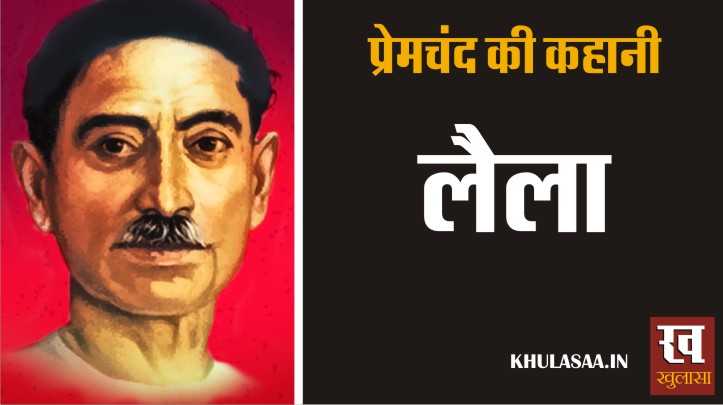 Laila hindi stroy by Munshi premchand
