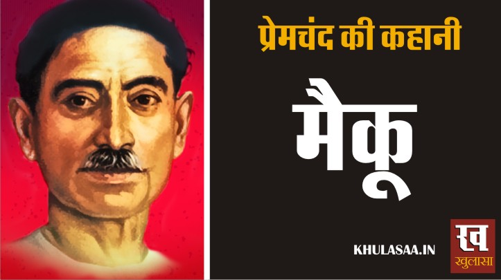 Maiku hindi story Munshi Premchand