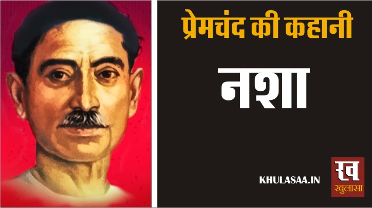 Nasha premchand ki hindi kahaniya