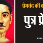 Putra Prem hindi kahani by Munshi Premchand
