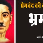 bhram hindi story by premchand