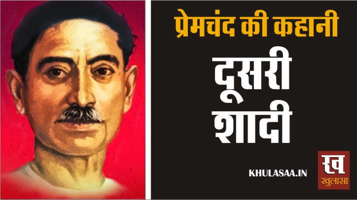 doosri shaadi hindi story by munshi premchand