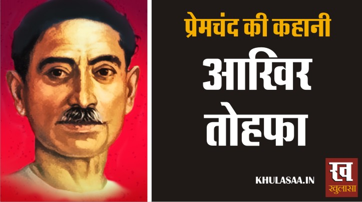 hindi story by munshi premchand Aakhari Toahafa