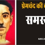 samasya hindi story by munshi premchand