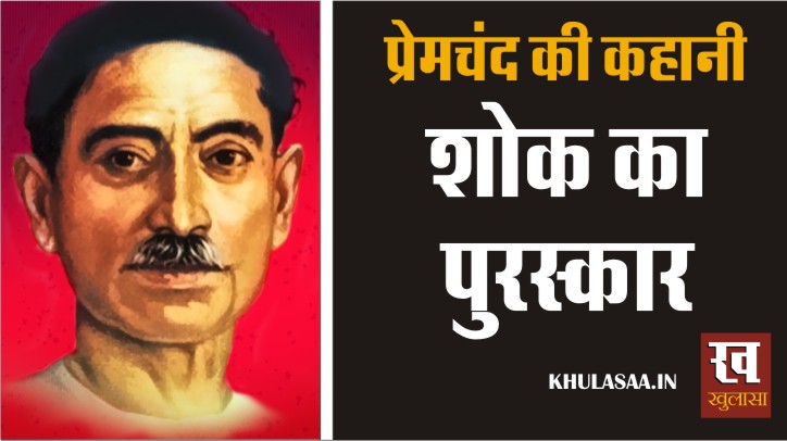 shok ka puraskar hindi story by premchand