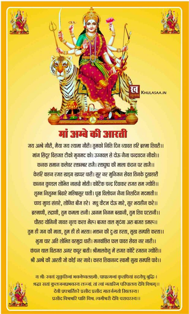 Ambe Mata aarti lyrics hindi