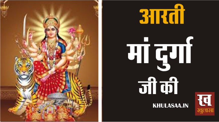 Durga Ji Ki Aarti In Hindi