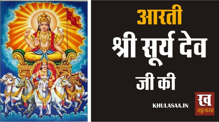Lord Sun Aarti In Hindi