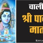 Parvati Chalisa Chalisa Lyrics Hindi & English