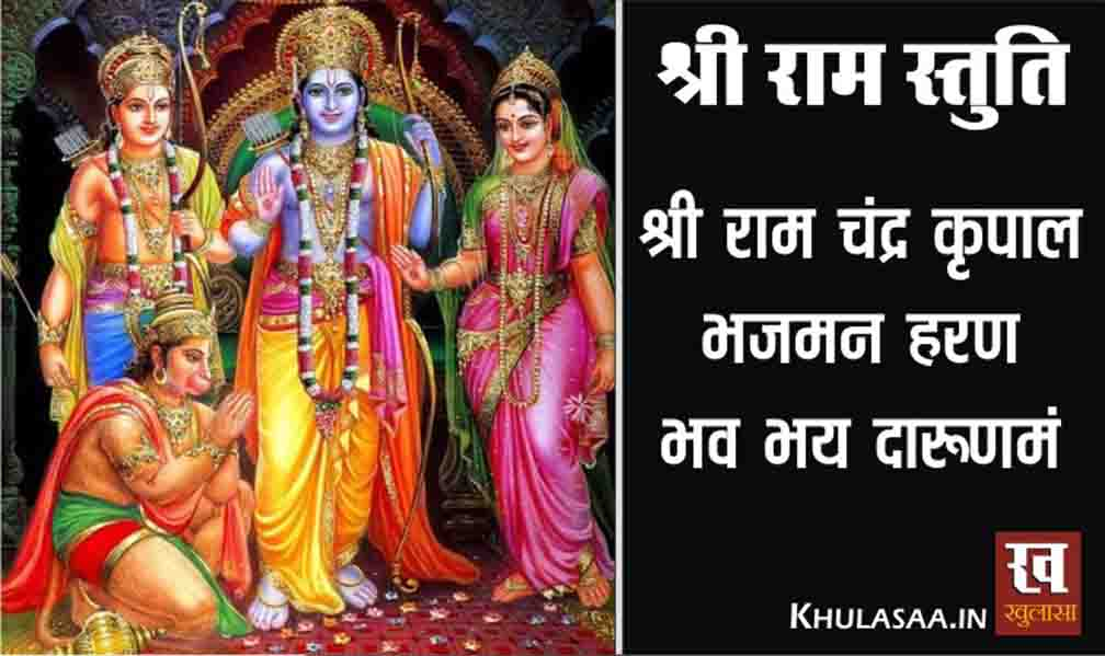 श्री राम स्तुति: श्री रामचन्द्र कृपालु भजुमन | Shri Ram Stuti : Ramachandra Kripalu Bhajman Ke Lyrics in Hindi Aur English Main Jane