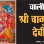 chamunda chalisa lyrics in hindi