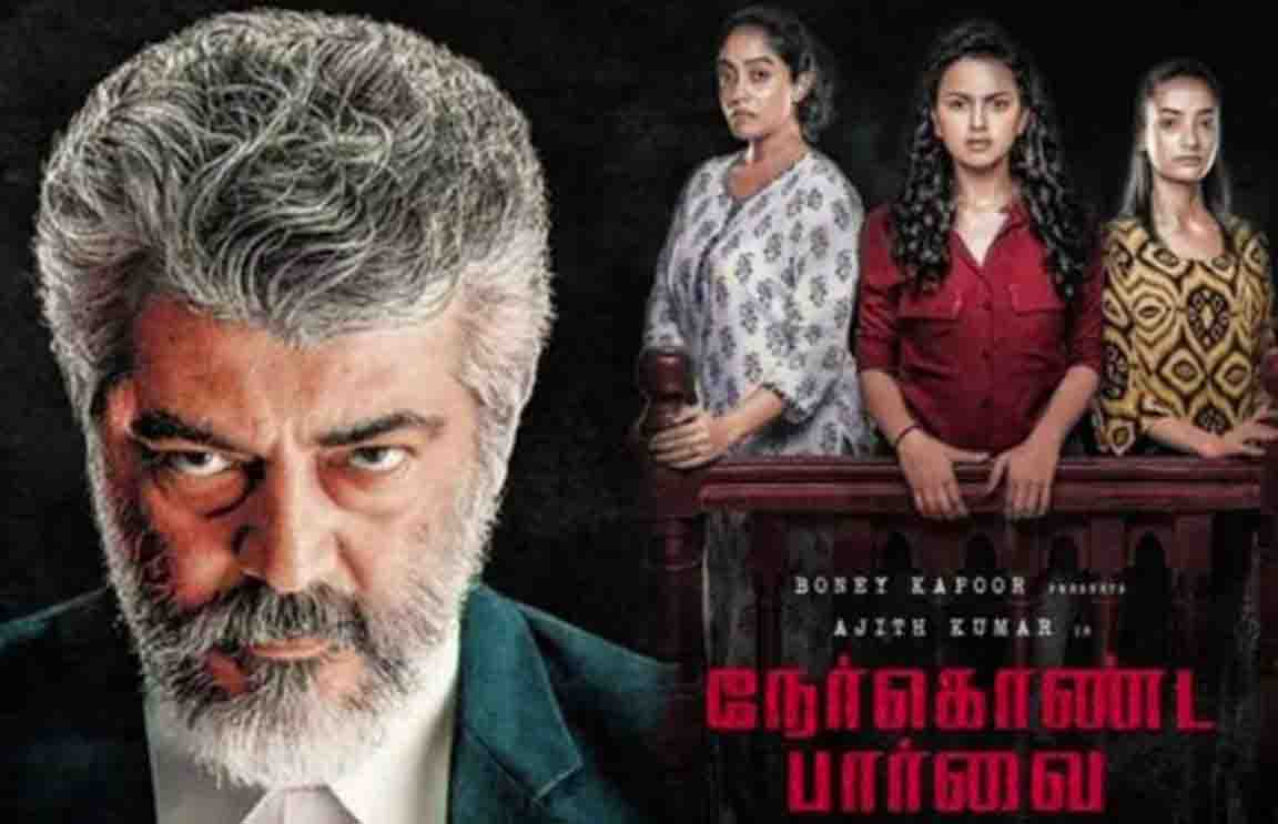 nerkonda paarvai full movie online tamilrockers online leaked ajith shraddha srinath abhirami venkatachalam and andrea tariang starrer movie nerkonda paarvai