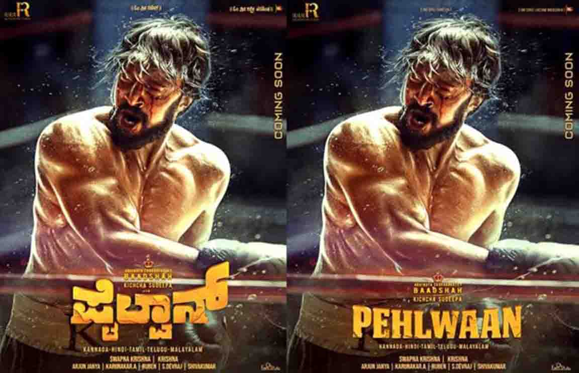 pehlwaan pailwan full hd movie download tamilrockers 2019 pehlwaan pailwan full hd movie download 480p 720p online in hindi dubbed filmywap filmyzilla isaimini pehlwaan pailwan full movie le