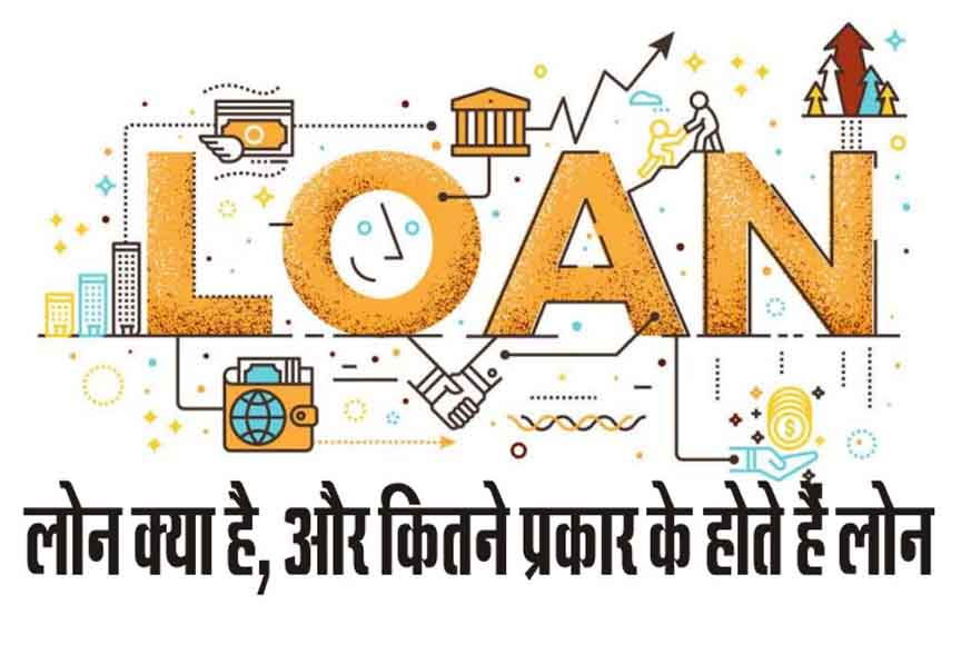 What Is Loan , Types of Bank Loans in India in Hindi