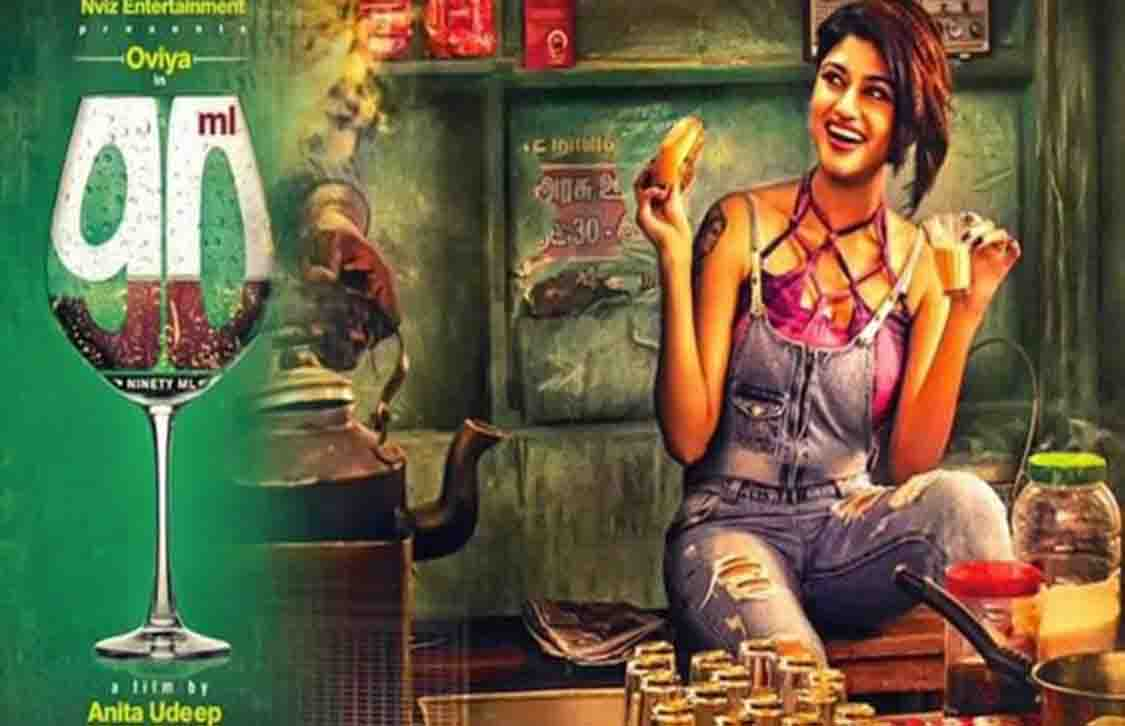 tamilrockers leaked 90 ml full movie online maker and fans in shocked