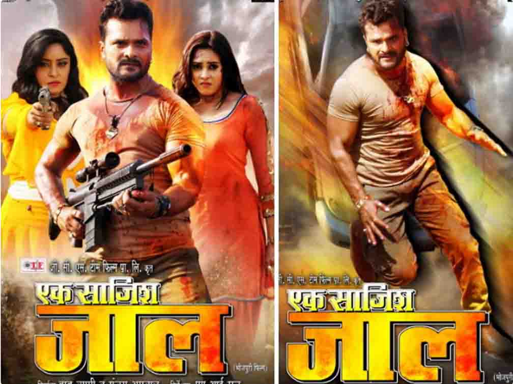 The trailer of khesari lal yadavs bhojpuri film ek sajish jaal released