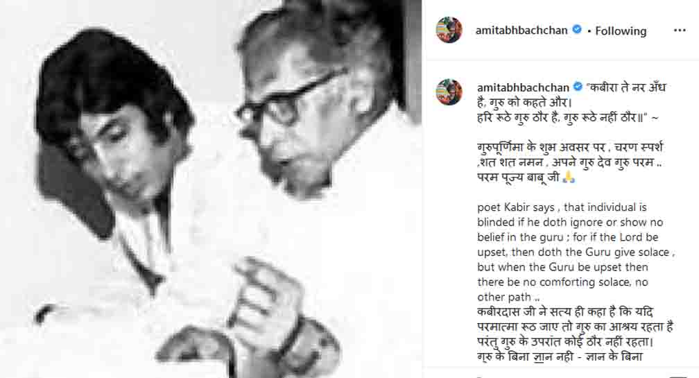Amitabh Bachchan greeted Guru Purnima with his father's picture