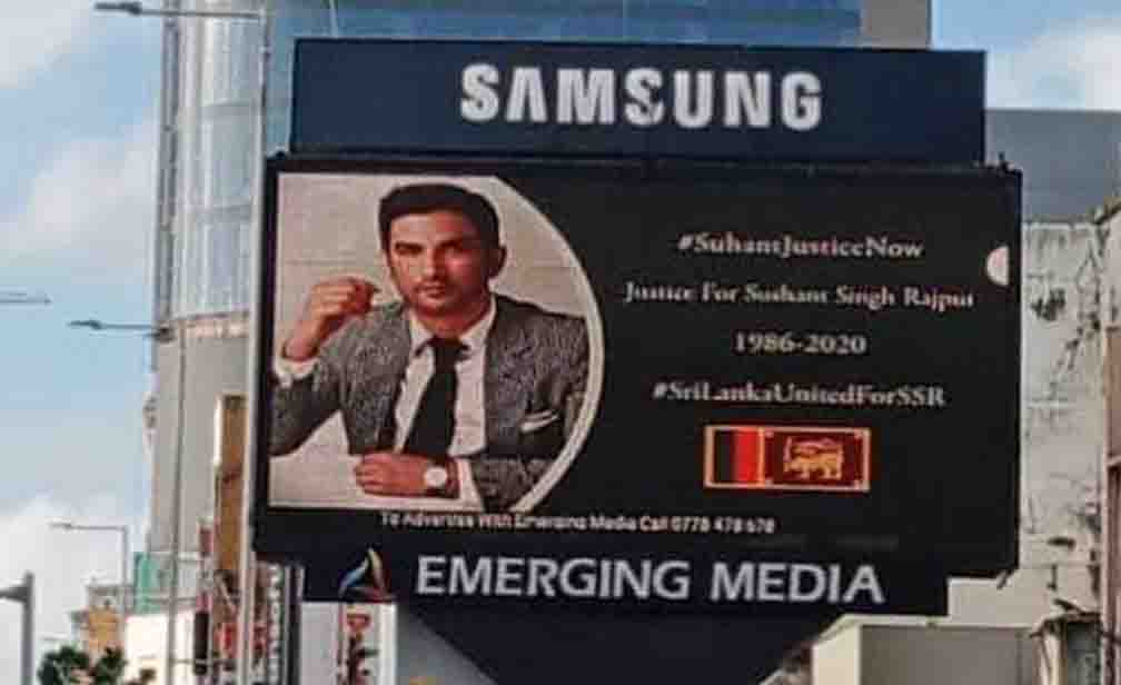 Justice demand for Sushant started in Sri Lanka