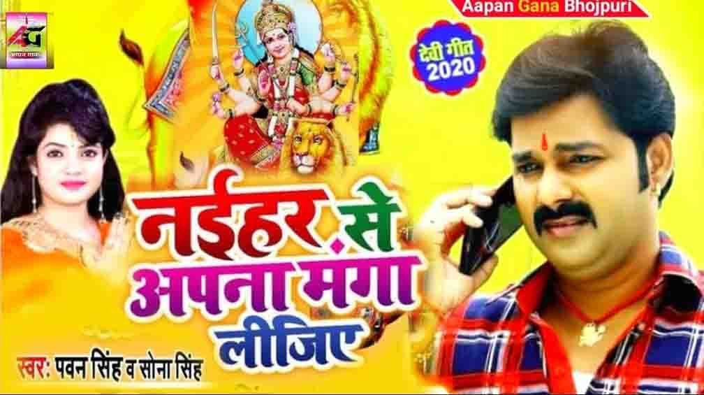 Take your manga from Pawan Singh's song Naihar to two million views in 24 hours
