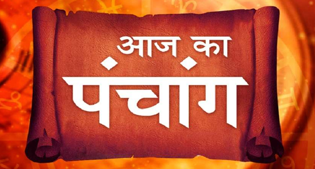 Know about today's almanac, auspicious and inauspicious times and special days with Rahukaal