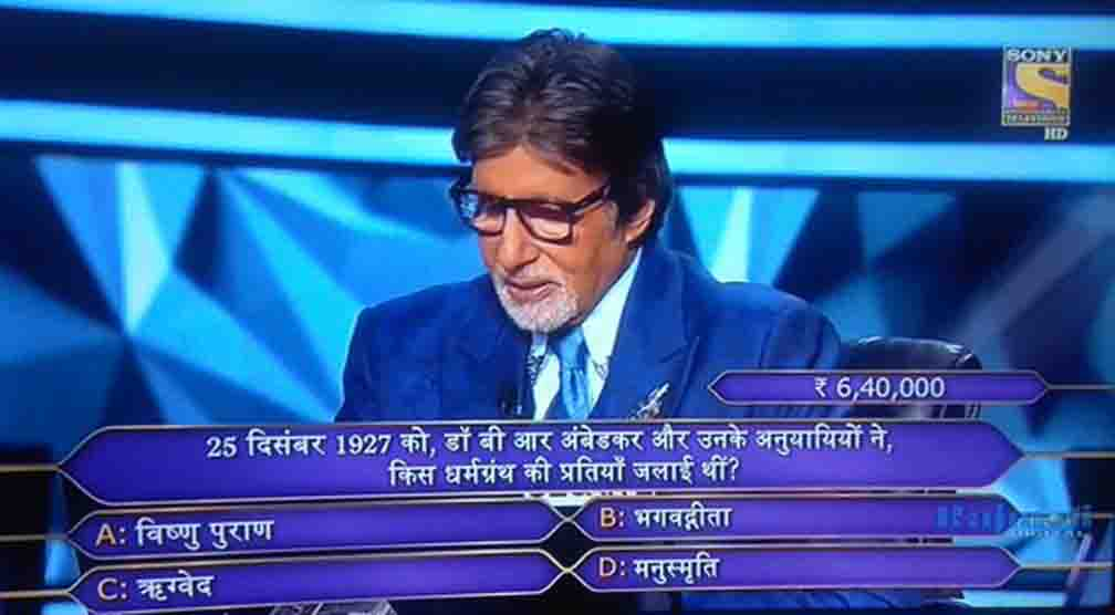 Vivek Agnihotri made a big statement on the question related to Manusmriti in KBC
