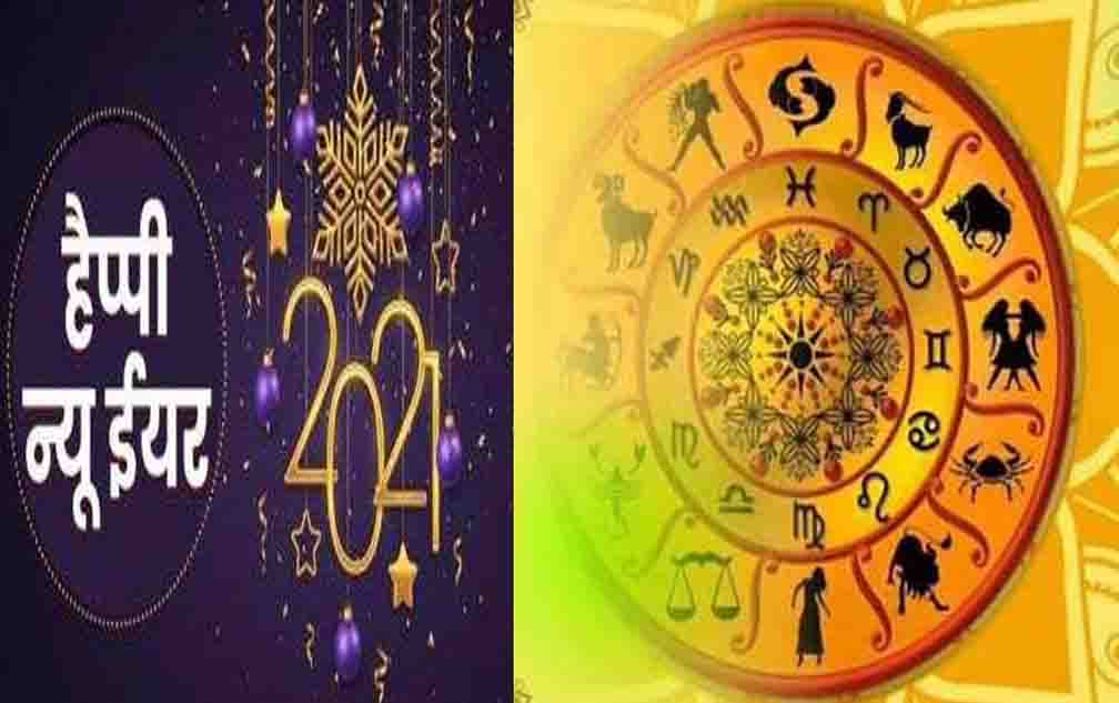 Daily Horoscope 01 January 2021: Well, how will the first day of the year 2021 be for you?